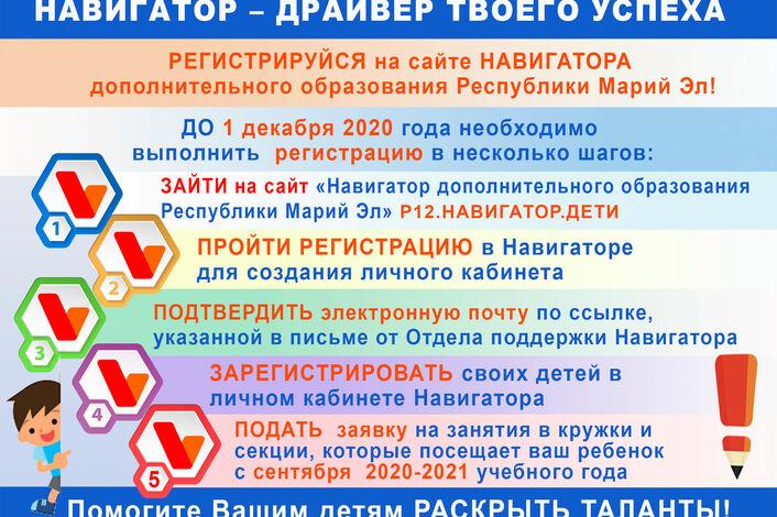 Инструкция по регистрации в Навигаторе!